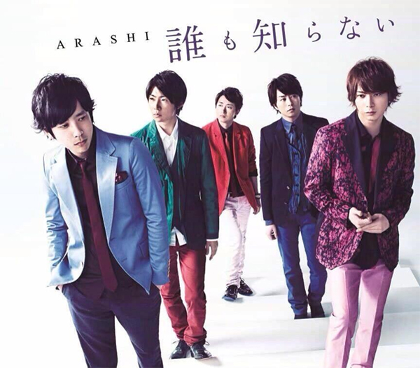 Image result for arashi daremo shiranai